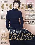 eclat(エクラ) 2016年 02 月号 [雑誌]
