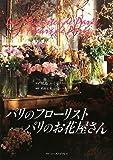 パリのフローリスト パリのお花屋さん 画像