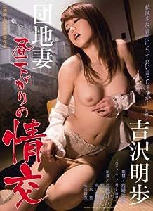 団地妻 昼下がりの情交 吉沢明歩 ROOKIE [DVD]
