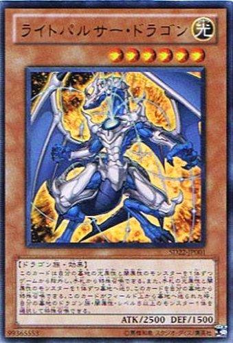 遊戯王OCG ドラゴニック・レギオン ライトパルサー・ドラゴン ウルトラレア sd22-jp001-UR