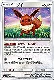ポケモンカードゲーム サン&ムーン イーブイ / コレクション サン(PMSM1S)/シングルカード