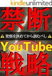 禁断のYouTube戦略〜覚悟を決めてから読むべし〜【動画ビジネス】【コロナ対策】