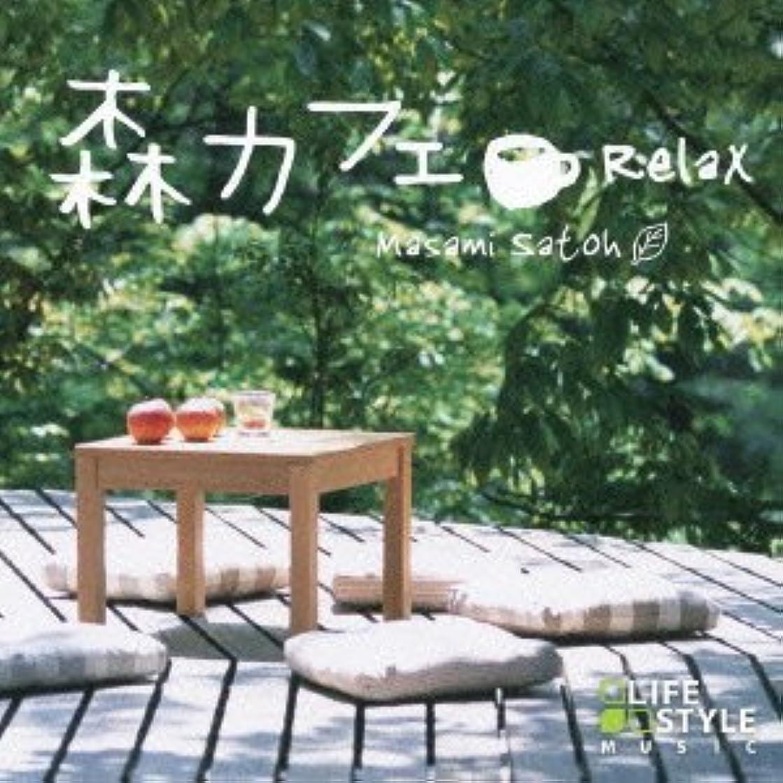 オークリビングルーム取り囲む森カフェ~リラックス