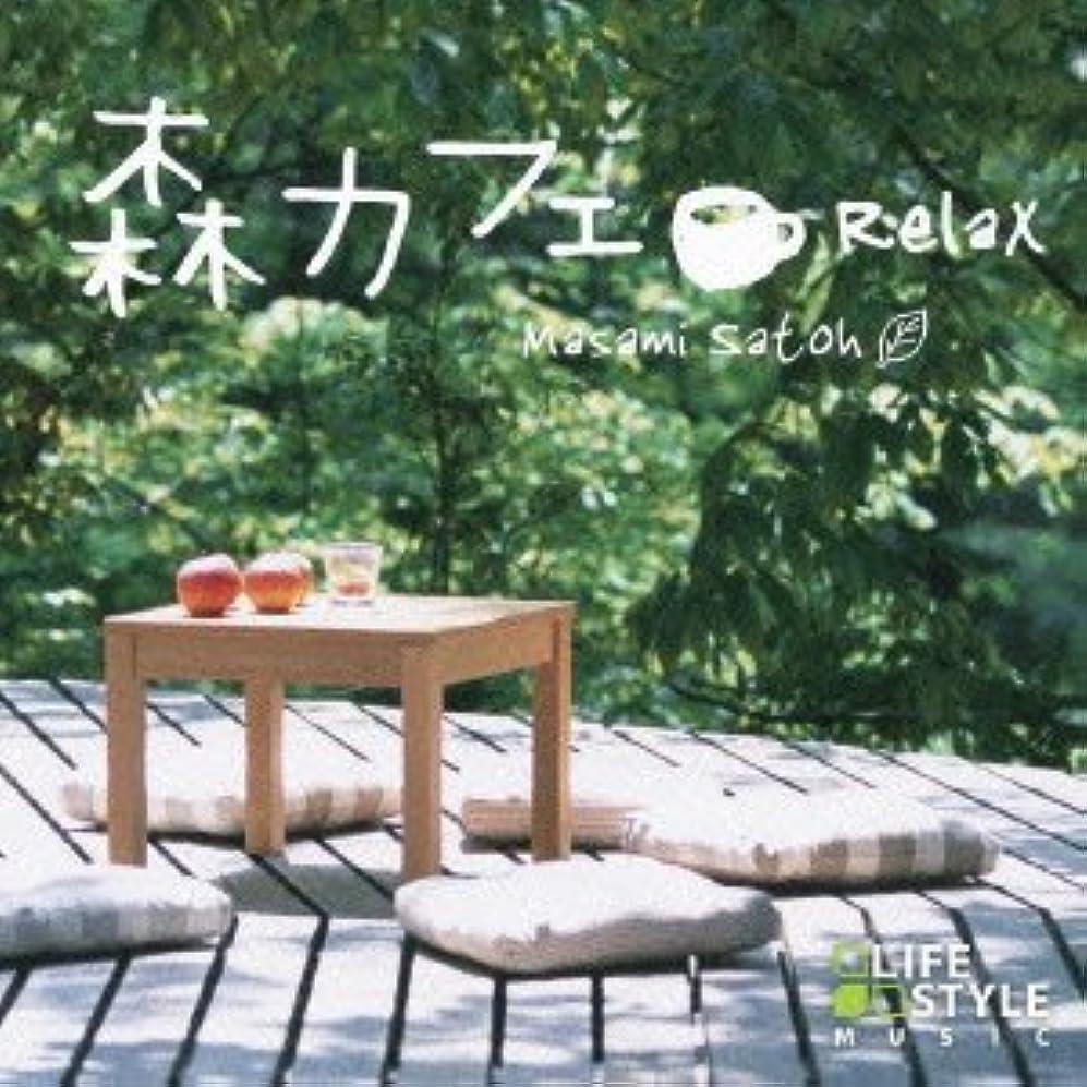 屋内道路神秘的な森カフェ~リラックス