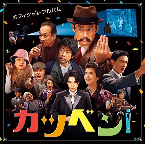 映画『カツベン! 』オフィシャル・アルバム (特典なし)