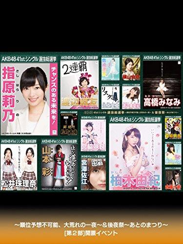 AKB48 41stシングル 選抜総選挙~順位予想不可能、大荒れの一夜~&後夜祭~あとのまつり~  [第2部]開票イベント