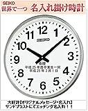 セイコー(名入れ付き時計) 掛け時計 屋外で使える大型防水掛け時計 SEIKO 屋外用防雨型掛時計 KH411S 名入れ 【卒業記念品/名入れ】 3行名入れ代金込み