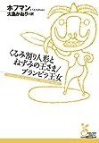 くるみ割り人形とねずみの王さま/ブランビラ王女 (古典新訳文庫)