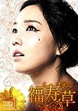 福寿草 DVD-BOX1[DVD]