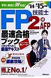 FP技能士2級・AFP最速合格ブック〈'14→'15年版〉