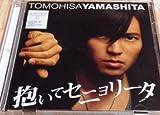 CD+DVD 山下智久 2006 シングル 「抱いてセニョリータ」 初回生産限定盤