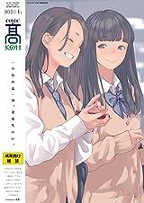 女子高生に徹底的にこだわるエロ漫画誌「COMIC高」18年1月号