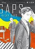 GAPS RISKY DAYS 【電子限定おまけマンガ付】 (HertZ&CRAFT)