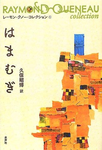 はまむぎ (レーモン・クノー・コレクション) / レーモン クノー