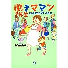働きママン 2年生 (コミックエッセイ)