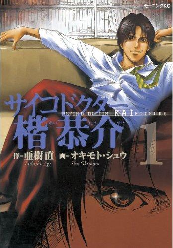 サイコドクター楷恭介(1) (モーニングコミックス)