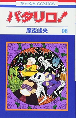 パタリロ! 98 (花とゆめCOMICS)の詳細を見る