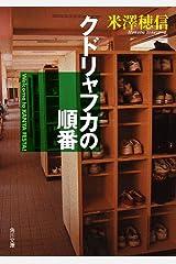 クドリャフカの順番 「古典部」シリーズ (角川文庫) Kindle版