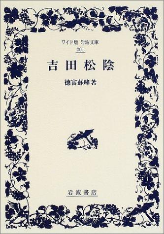 吉田松陰 (ワイド版岩波文庫)の詳細を見る