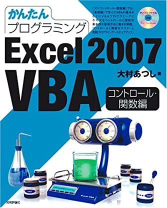 Excel 2007 VBA コントロール・関数編