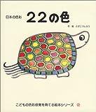 22の色 (こどもの色彩感覚を育てる絵本シリーズ (2 日本の色彩))