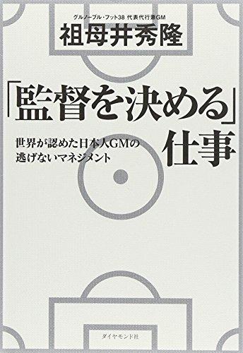 「監督を決める」仕事―世界が認めた日本人GMの 逃げないマネジメントの詳細を見る