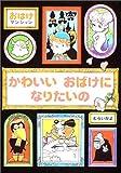 かわいいおばけになりたいの―おばけマンション〈7〉 (ポプラ社の新・小さな童話)
