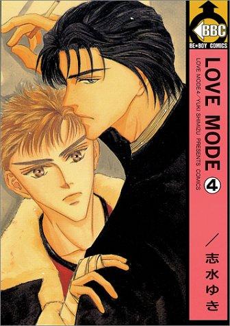 LOVE MODE 4 (ビーボーイコミックス)の詳細を見る