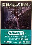 探偵小説の世紀 (下) (創元推理文庫 (110‐11))