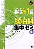英検準1級DAILY30日間集中ゼミ (旺文社英検書) 画像
