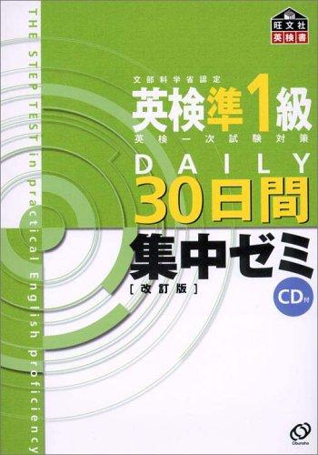 英検準1級DAILY30日間集中ゼミ (旺文社英検書)の詳細を見る