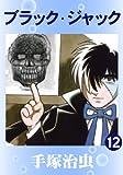 ブラック・ジャック 12