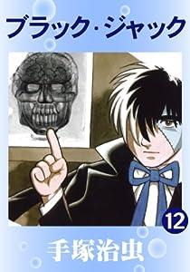 ブラック・ジャック 12巻 表紙画像