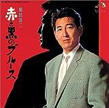〈COLEZO!〉ビクター流行歌 名盤・貴重盤コレクション(12)赤と黒のブルース