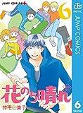 花のち晴れ~花男 Next Season~ 6 (ジャンプコミックスDIGITAL)