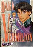 Dark vermilion / 藤貴 紀子 のシリーズ情報を見る