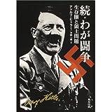 続・わが闘争 生存圏と領土問題 (角川文庫)