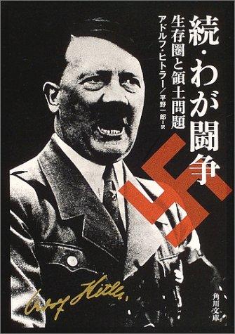 続・わが闘争―生存圏と領土問題 (角川文庫)の詳細を見る