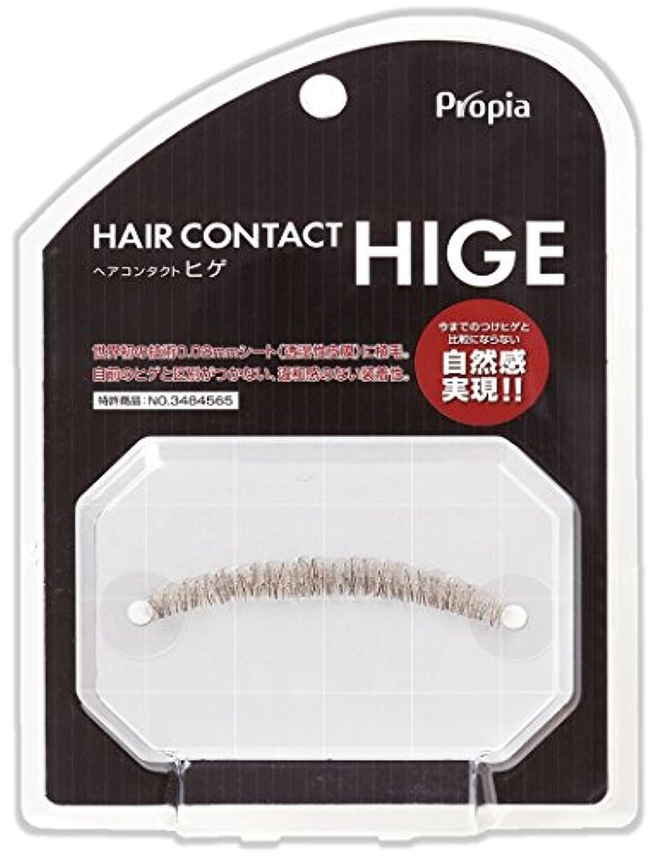 腕小間通知HAIR CONTACT HIGE クチヒゲ ストレート