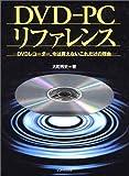 DVD‐PCリファレンス―DVDレコーダー、今は買えないこれだけの理由