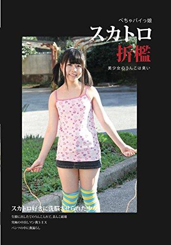 スカトロ折檻 [DVD]