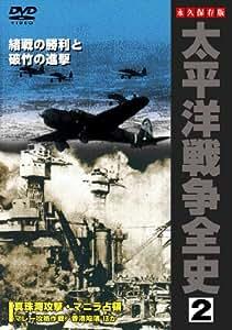 太平洋戦争全史 2 [DVD]