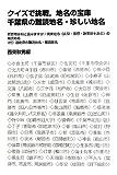 クイズで挑戦、地名の宝庫 千葉県の難読地名・珍しい地名―匝瑳市は何と読みますか/関東地方(山梨・長野・静岡県を含む)の難読地名 画像