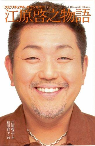スピリチュアル・カウンセラー江原啓之物語