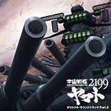 アニメ『宇宙戦艦ヤマト2199』 オリジナル・サウンドトラック Part.2
