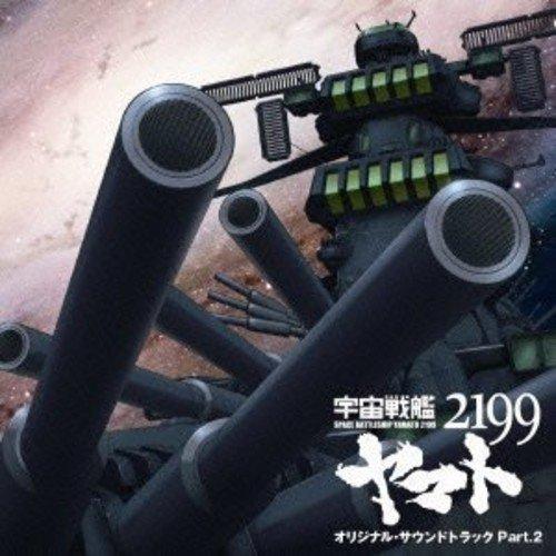 宇宙戦艦ヤマト2199 オリジナルサウンドトラック Part.2の詳細を見る