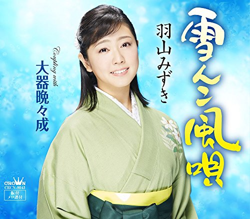 雪んこ風唄/大器晩々成