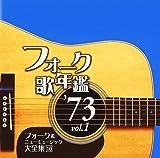 フォーク歌年鑑1973 vol.1 ユーチューブ 音楽 試聴