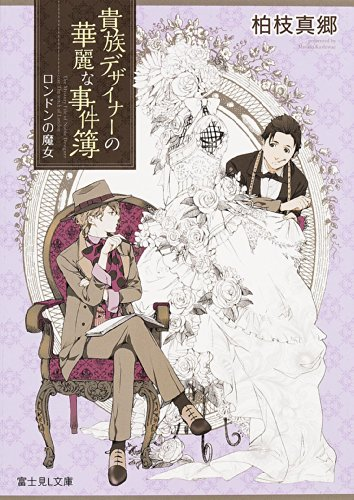 貴族デザイナーの華麗な事件簿 ロンドンの魔女 (富士見L文庫)の詳細を見る