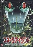 スネーク・アイランド [DVD]